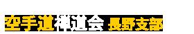 NPO法人日本武道総合格闘技連盟 空手道禅道会・武道空手少年クラブ 長野支部