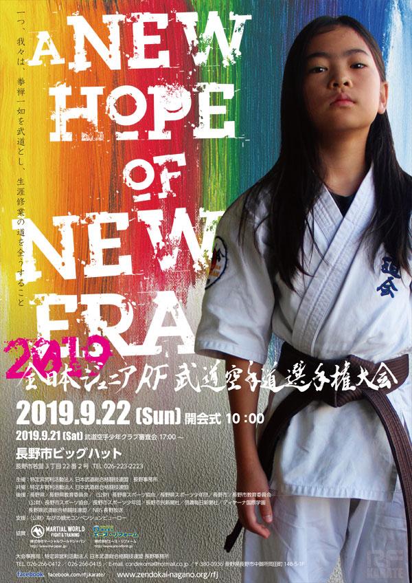 2019 全日本ジュニアRF武道空手道選手権大会