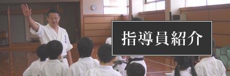 禅道会長野支部の指導員紹介