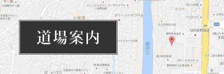 空手道禅道会長野支部 道場案内