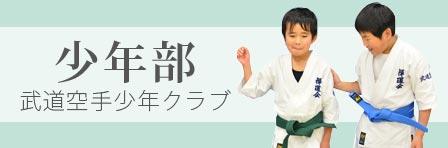 少年部 武道空手少年クラブス