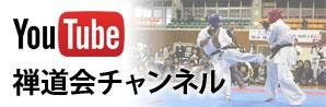 YouTube 禅道会チャンネル